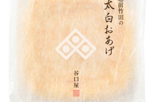 太白おあげ(ミニ越前塩付)