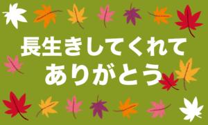 敬老の日メッセージカード 紅葉A