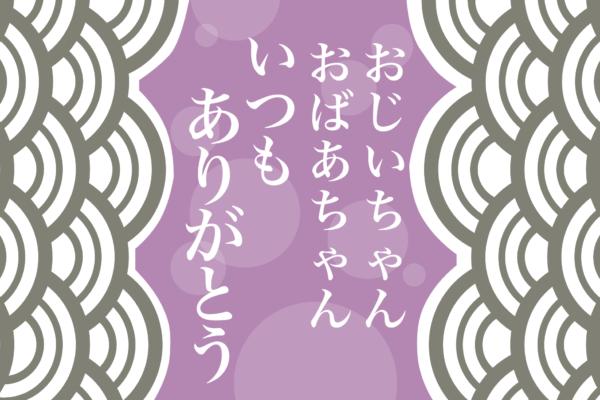 敬老の日メッセージカード 青海波